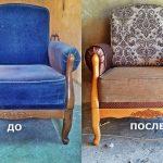 Réparation de la chaise douce à la maison